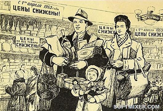 Обвал цен 1953 года