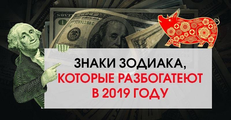 Деньги рекой: 5 знаков Зодиака, которые разбогатеют в 2019 году!