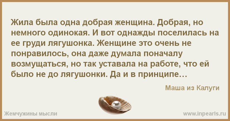 ПРО ОДНУ ДОБРУЮ ЖЕНЩИНУ И РЕКИ СЛЕЗ — от Маши из Калуги