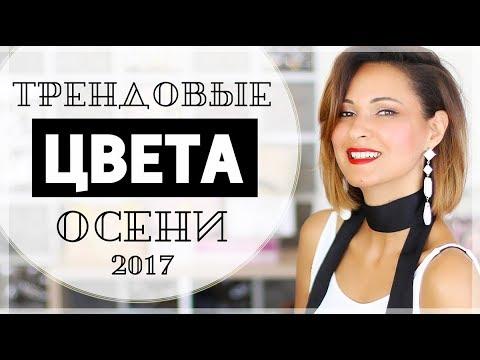 ТРЕНДОВЫЕ ЦВЕТА ОСЕНИ 2017 | 30 ФОТО ОБРАЗОВ ПРИМЕРОВ КАК СОЧЕТАТЬ