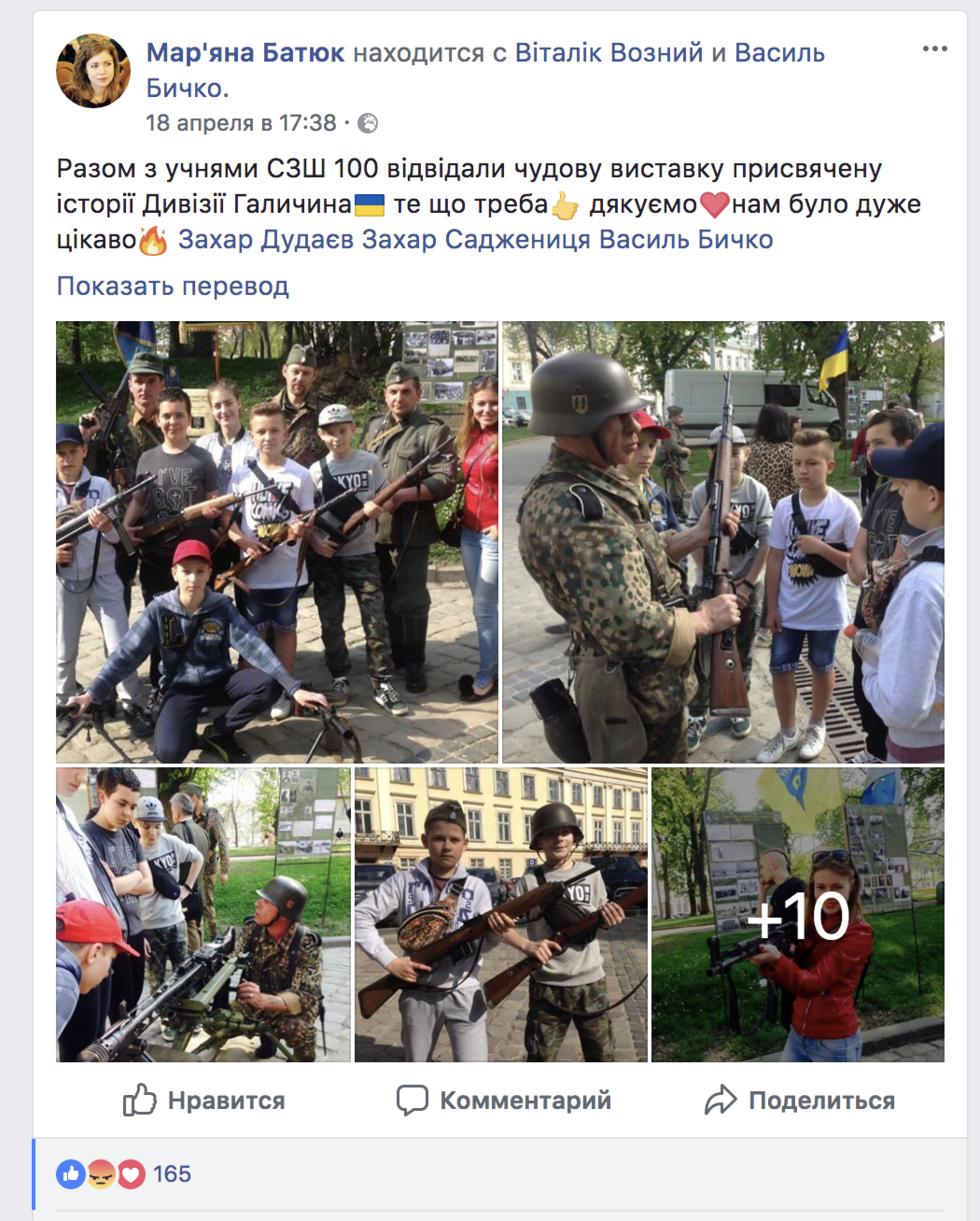"""Остров """"Галичина"""". Как юных украинцев учат чтить память эсэсовцев"""