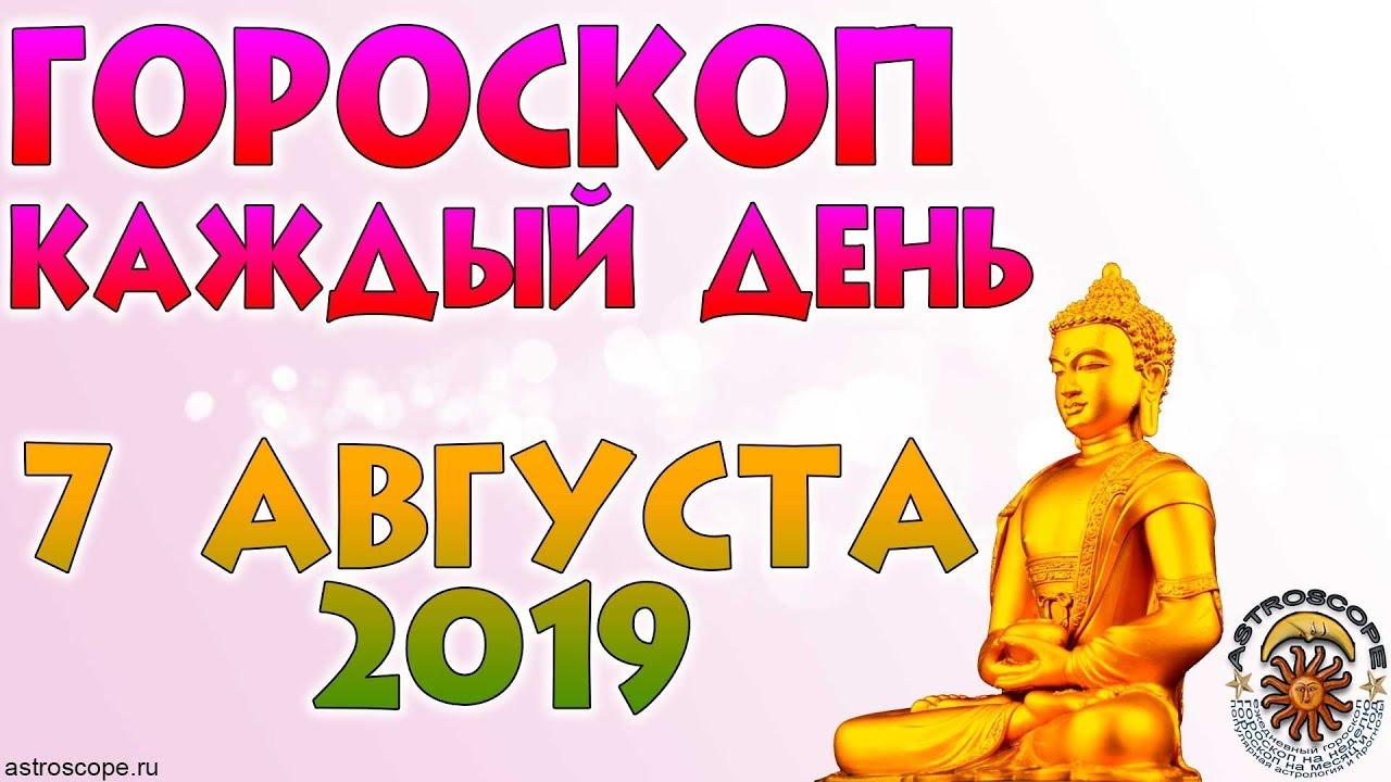 Гороскоп на 7 августа 2019