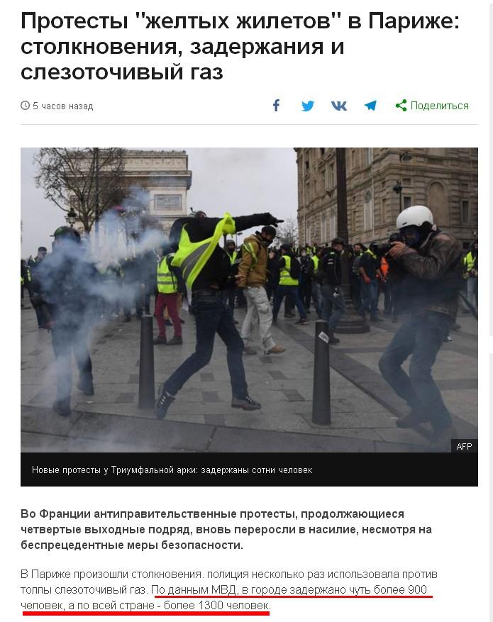 Русская служба BBC сообщает: во Франции нет автозаков и правозащитников!