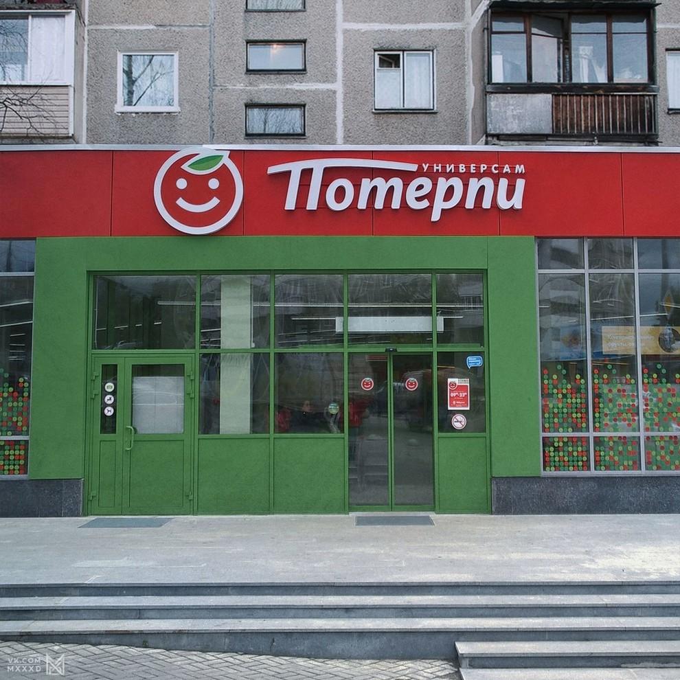 Тлен, Потерпи и так далее: питерские дизайнеры придумали «честные» названия для супермаркетов