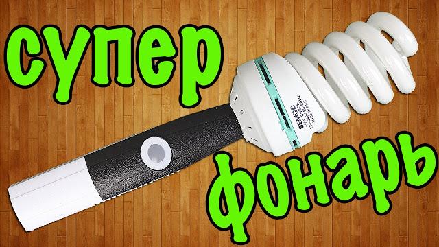 Как сделать супер фонарь своими руками