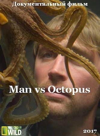 Человек против осьминога / M…