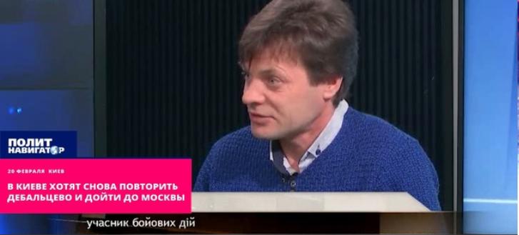 В Киеве анонсировали наступление на Дебальцево