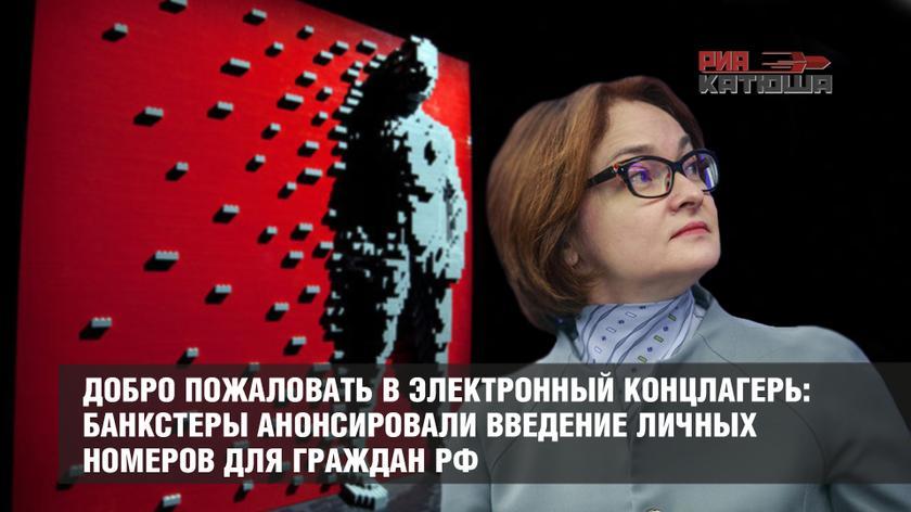 Добро пожаловать в электронный концлагерь: банкстеры анонсировали введение личных номеров для граждан РФ