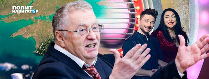 Жириновский: Против Лазарева и Лолиты – уголовку за «украинский Крым»!
