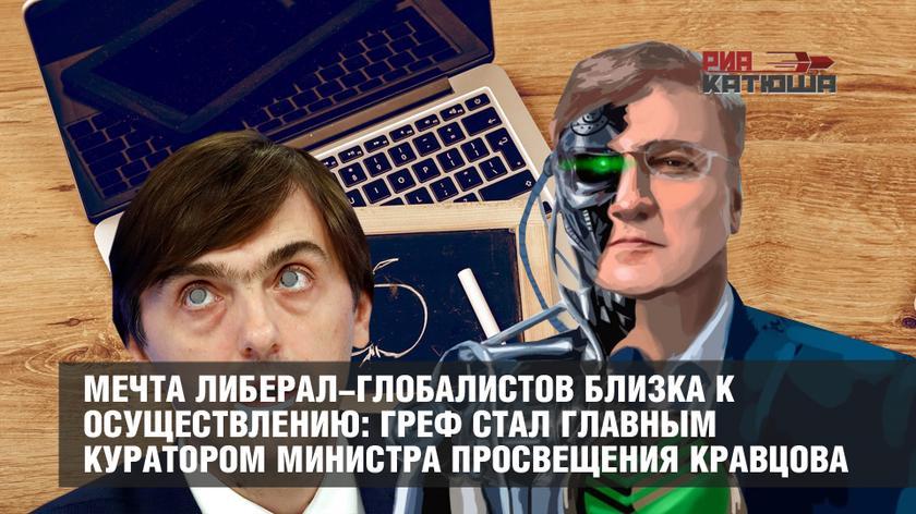 Мечта либерал-глобалистов близка к осуществлению: Греф стал главным куратором министра просвещения Кравцова