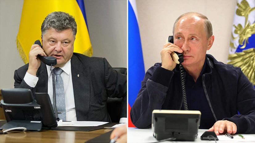 Петр Порошенко хочет помириться с Владимиром Путиным?
