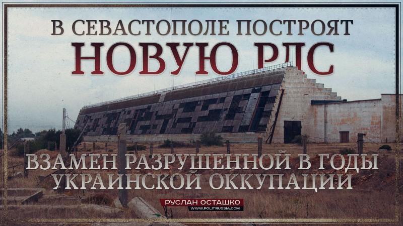 В Севастополе построят новую РЛС взамен разрушенной в годы украинской оккупации