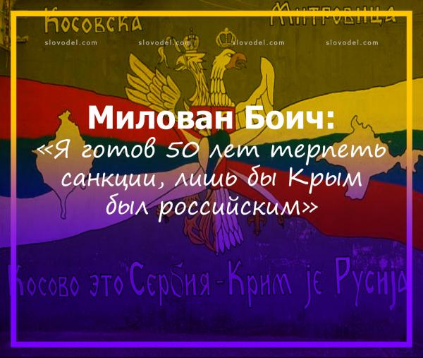 МИЛОВАН БОИЧ: «Я ГОТОВ 50 ЛЕТ ТЕРПЕТЬ САНКЦИИ, ЛИШЬ БЫ КРЫМ БЫЛ РОССИЙСКИМ»