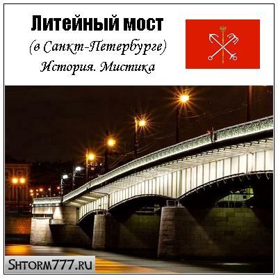 Литейный мост. История и мистика