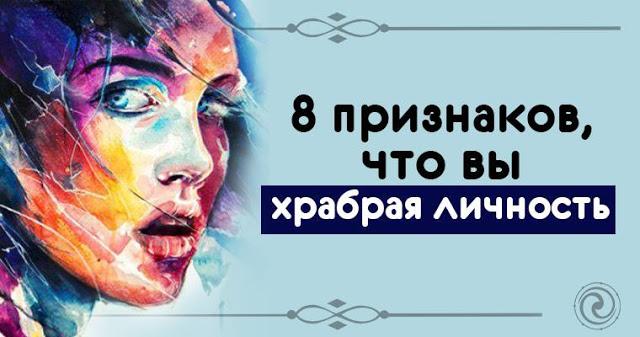 8 признаков, что вы храбрая личность
