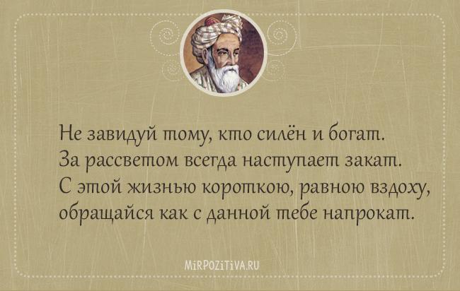 Отличная подборка бессмертных цитат Омара Хайяма
