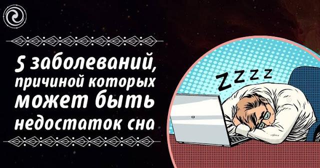5 заболеваний, причиной которых может быть недостаток сна