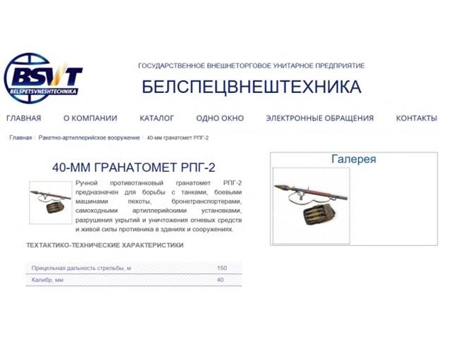 Через Болгарию: Минск наращивает поставки боеприпасов для боевиков Cирии?