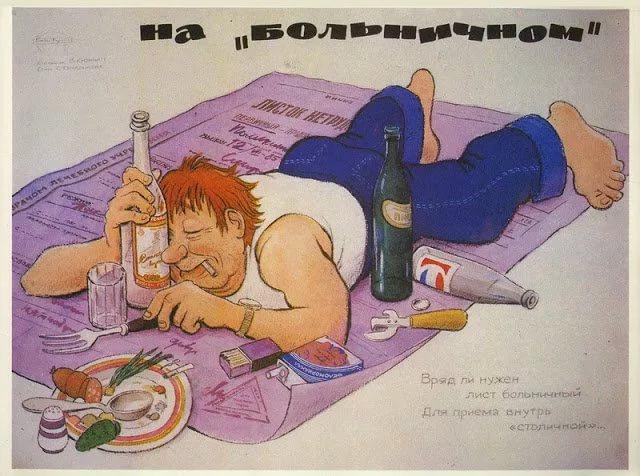 Советская борьба против пьянства и алкоголизма