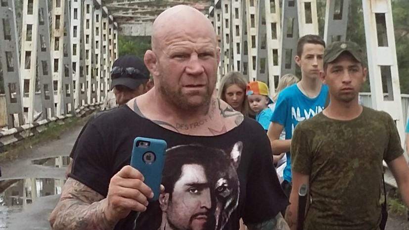 Боец MMA Монсон о посещении Донбасса: Попасть под санкции — честь для меня