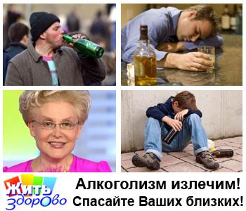 Алкоголизм можно победить! Спасайте своих близких!