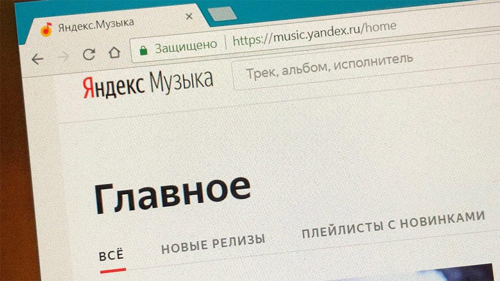 """""""Яндекс"""" рассказал, какую музыку любят россияне"""