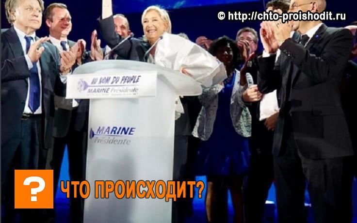 Марин Ле Пен сделала «ход ко…