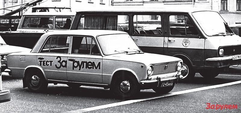 В 1970-е «Жигули» — основной участник всех тестов «За рулем».