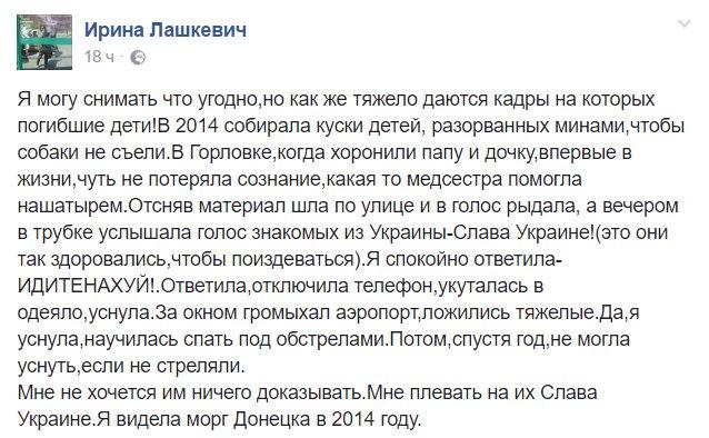"""Мне плевать на их """"Слава Украине"""""""