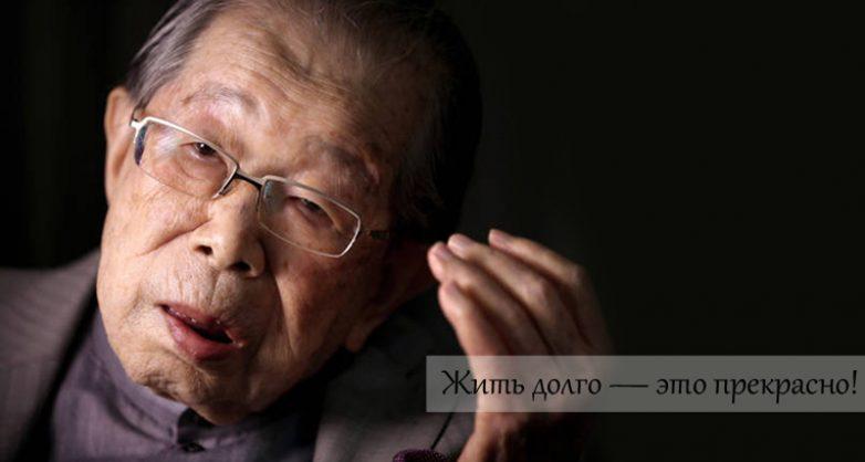 Секрет счастливой жизни от 105-летнего японского врача