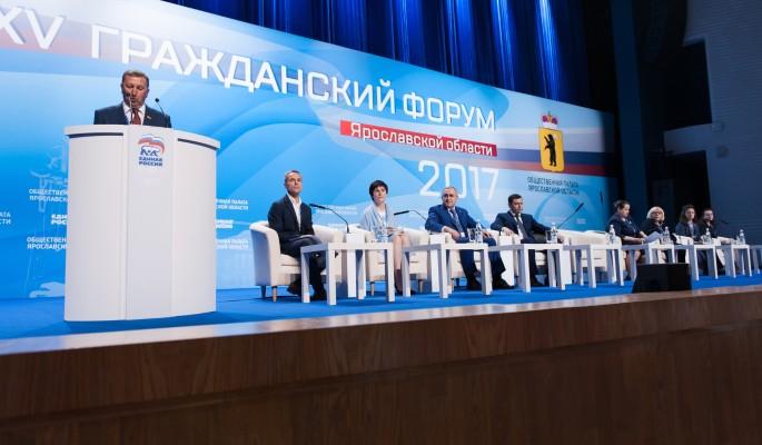 Гражданский форум в Ярославл…