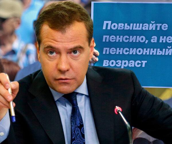 Медведев: пенсионную реформу…