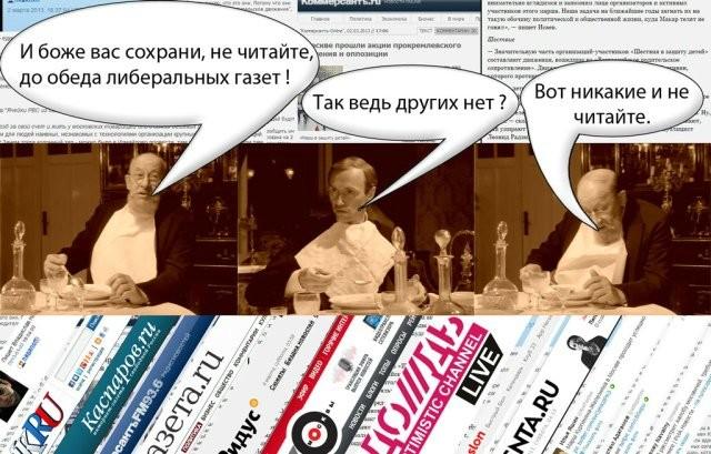 В России действует подрывная информационная пятая колонна, сформированная из либерал-русофобов
