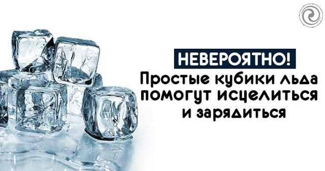 Простые кубики льда помогут исцелиться и зарядиться