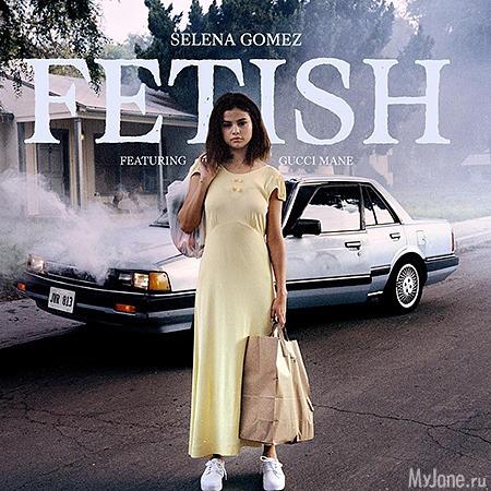 Селена Гомес выпустила новую песню Fetish