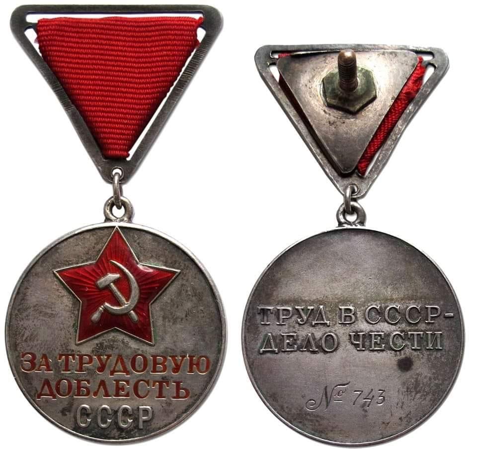 История одной медали