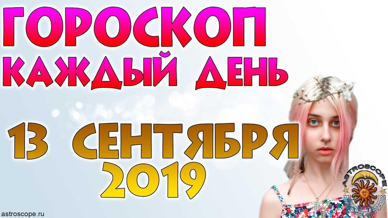 Гороскоп на 13 сентября 2019