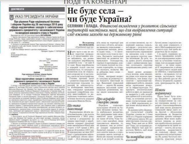 И тут обманул: опубликован указ Порошенко о военном положении — на 60 дней вместо 30