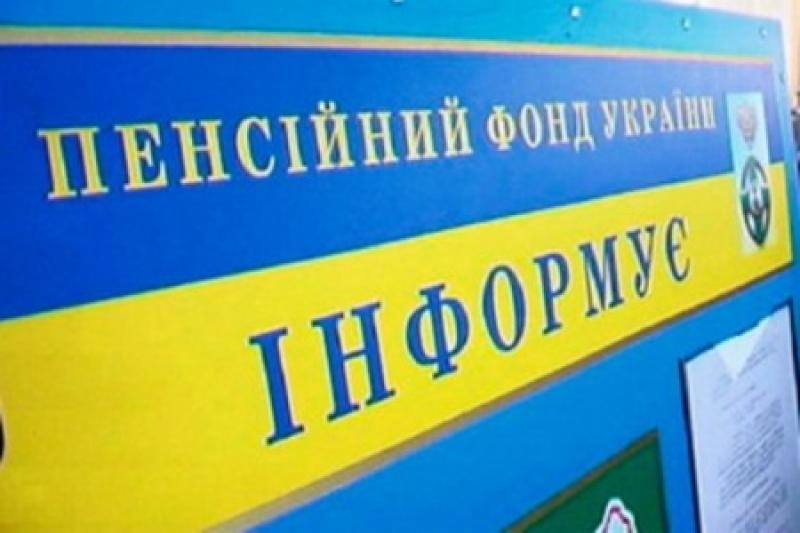 Украина запретила «дочкам» российских банков обслуживать пенсионеров