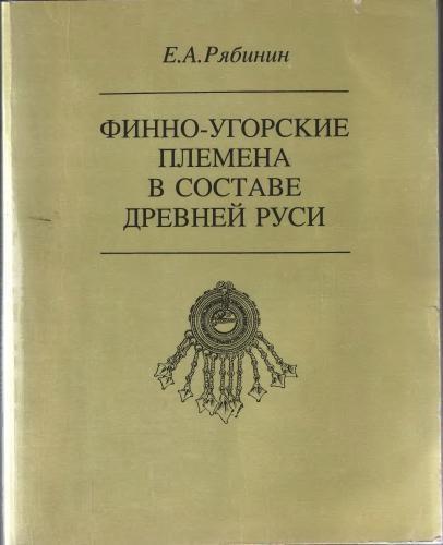 Руденко К.А. История археологического изучения Волжской Булгарии (X– начало XIII в)