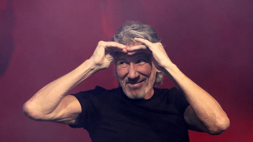 Опубликованы письма, в которых говорится о попытках «Белых касок» «завербовать» основателя Pink Floyd