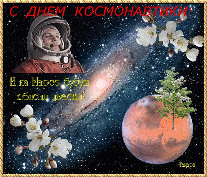 12 апреля - День космонавтики (интересные факты и фото)