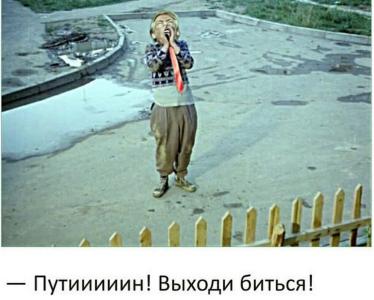 А Путин опять не пришел...