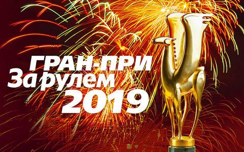 Гран-при «За рулем»-2019: но…