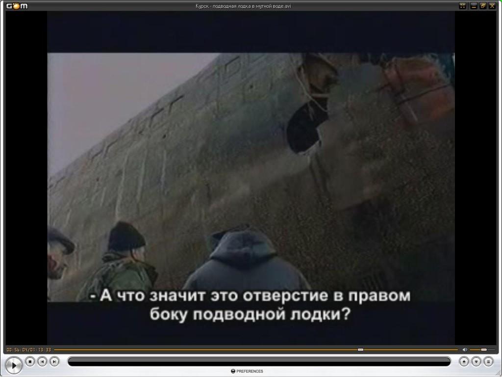капитан подводной лодки курск дмитрий колесников