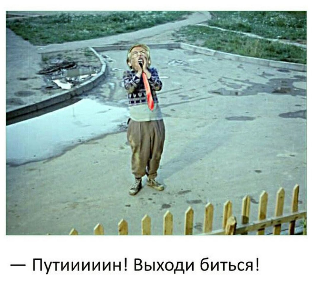 А Путин опять не пришёл…