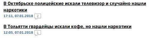 Чтобы ты в городе не делал, всё равно найдёшь... Города России, города, прикол, россия, самара, юмор