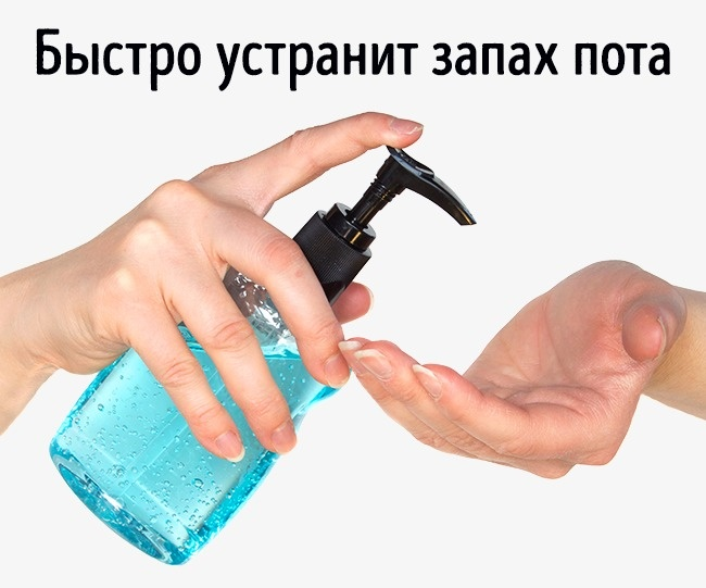 8 проверенных способов убить запах пота, если нет возможности принять душ