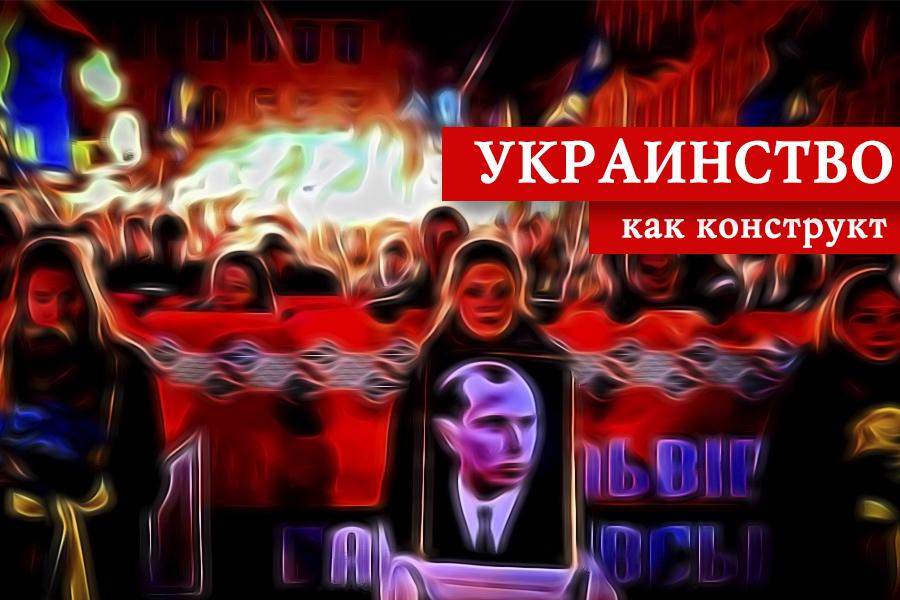 Украинство как конструкт