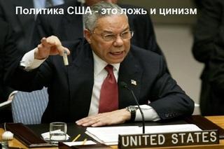 США готовятся к разоблачению своей провокации в Сирии